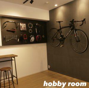 自転車の趣味部屋
